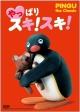 やっぱり スキ!スキ! PINGU the Classic