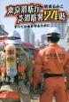 東京消防庁芝消防署24時 すべては命を守るために