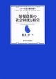 情報資源の社会制度と経営 シリーズ図書館情報学3