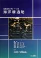 海洋構造物 船舶海洋工学シリーズ12