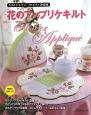 花のアップリケキルト キルトジャパン・リクエスト<決定版>
