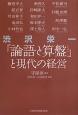 渋沢栄一 『論語と算盤-そろばん-』と現代の経営