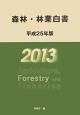 森林・林業白書 平成25年