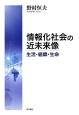 情報化社会の近未来像 生活・組織・生命