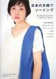 日本の木綿でソーイング 伝統の着物地&手ぬぐいでつくるデイリーユースの小も