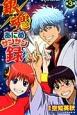 銀魂 あにめサンサン録-メモリー- オフィシャルアニメーションガイド