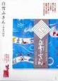 白雪ふきんと奈良の四季 キレイな色と柄で大人気!110柄が見られて楽しい、