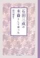 石田三成の末裔として育った
