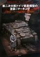 第二次大戦ドイツ戦車模型の塗装&マーキング 海外モデラー スーパーテクニック