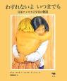 わすれないよ いつまでも 日系アメリカ人少女の物語 〈いのちのバトン〉シリーズ