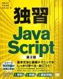 独習 JavaScript<第2版>