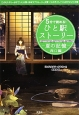 5分で読める!ひと駅ストーリー-夏の記憶- 西口編 『このミステリーがすごい!』大賞×日本ラブストーリ