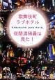 歌舞伎町ラブホテル 夜間清掃員は見た!
