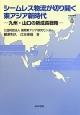 シームレス物流が切り開く東アジア新時代 -九州・山口の新・成長戦略-
