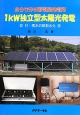 1kW独立型太陽光発電 ◎付・雨水の飲料水化◎ 自分で作る蓄電型発電所