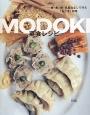 MODOKI 菜食レシピ 肉・魚・卵・乳製品なしで作る「もどき」料理