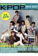 K-POP COLLECTION<完全保存版> 巻頭特集:INFINITE 2013-2014 総勢200組を一挙紹介!K-POPアーティスト名鑑