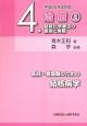 治療 医師・看護職のための結核病学4 (2)