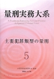 量刑実務大系 主要犯罪類型の量刑 (5)
