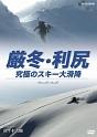 厳冬・利尻 究極のスキー大滑降 山岳スキーヤー・佐々木大輔
