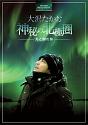 大沢たかお 神秘の北極圏 -光と闇の旅-