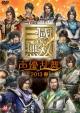 ライブビデオ 真・三國無双 声優乱舞 2013春