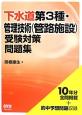 下水道第3種・管理技術(管路施設)受験対策問題集 10年分全問掲載+的中予想問題収録