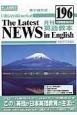茅ヶ崎方式 月刊英語教本 2013.7 中・上級者の国際英語学習書(196)