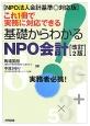 基礎からわかる NPO会計<改訂2版> これ1冊で実務に対応できる NPO法人会計基準◎対応版