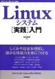 Linuxシステム[実践]入門 Software Design plusシリーズ