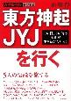 東方神起JYJを行く<永久保存版> 5人の伝説を旅する