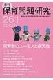 季刊 保育問題研究 2013.6 特集:保育者のユーモアと楽天性 (261)