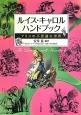 ルイス・キャロルハンドブック アリスの不思議な世界