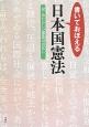 書いておぼえる日本国憲法 付あたらしい憲法のはなし