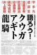 語ろう!クウガ アギト 龍騎 永遠の平成仮面ライダーシリーズ