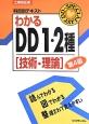 わかるDD1・2種 技術・理論<第4版> 工事担任者 科目別テキスト
