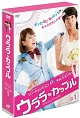 ウララ・カップル DVD-BOX 1