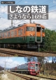 懐かしの列車紀行シリーズ24 しなの鉄道 さようなら169系