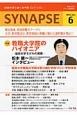 SYNAPSE 2013.6 特集:教職大学院のパイオニア-福井大学モデルの実際- 教員を育て磨く専門誌(22)