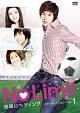 No Limit ~地面にヘディング~ Vol.1