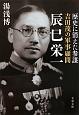 歴史に消えた参謀 吉田茂の軍事顧問 辰巳栄一