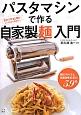 パスタマシンで作る 自家製麺入門 自分で作ると麺はとんでもなく美味しい