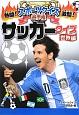 サッカークイズ 世界編 熱闘!激闘!スポーツクイズ選手権
