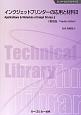 インクジェットプリンターの応用と材料<普及版> (2)