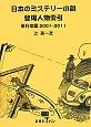 日本のミステリー小説登場人物索引 単行本篇 2001-2011 2巻セット