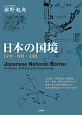 日本の国境 【分析・資料・文献】
