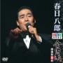 DVDカラオケ全曲集 ベスト8 春日八郎 2