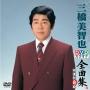 DVDカラオケ全曲集 ベスト8 三橋美智也 1