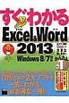 すぐわかる Excel & Word2013 Windows8/7対応 全カラー図解 大きな図と文字でかんたんNo.1
