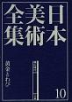 日本美術全集 黄金とわび 桃山時代 (10)